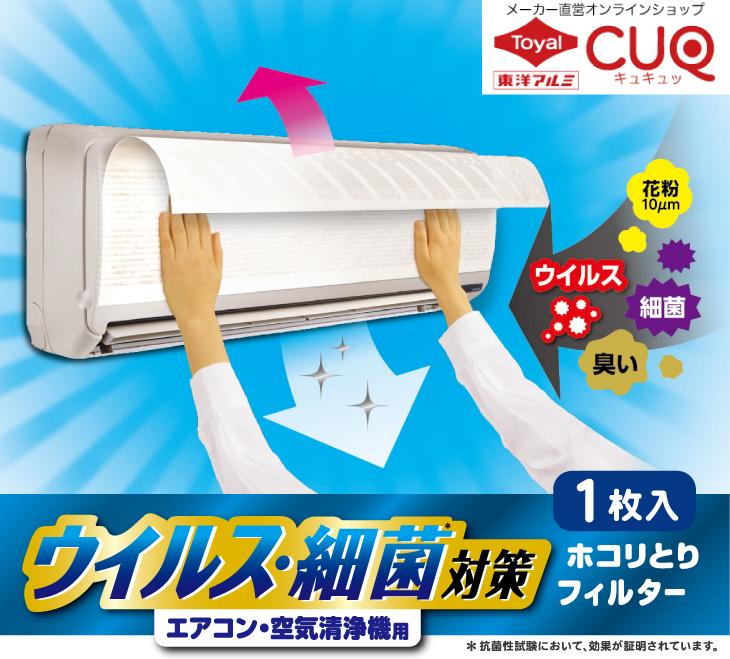 ウィルス対策フィルター エアコン・空気清浄機用