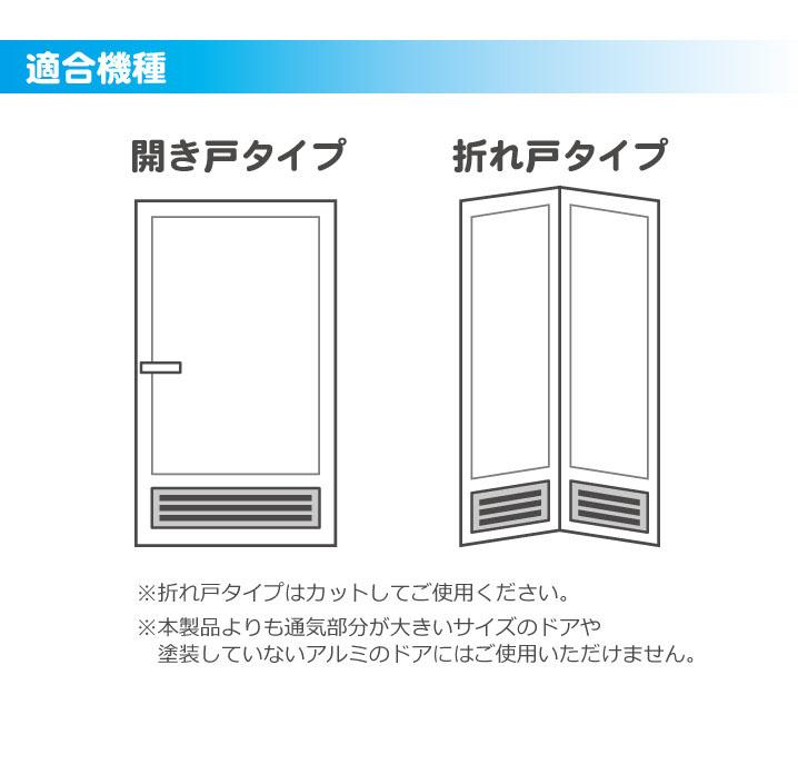 ホコリとりフィルター お風呂のドア用 適合機種