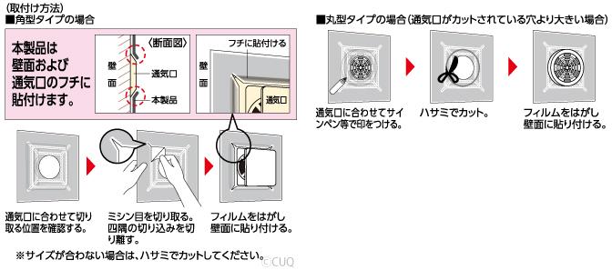 パッと貼るだけ壁面黒ずみ防止シート通気口用
