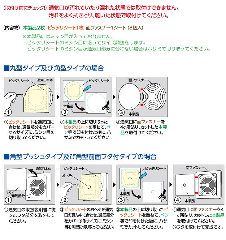 静電ホコリとりフィルター通気口用 取付け前にチェック!通気口が汚れていたり濡れた状態では取付けできません。汚れをよく拭きとり、乾いた状態で取付けてください。フタつきの場合の取り付け方法、1.まずフタ部分を取外します。2.ピッタリシートを通気口に合わせてカットします。3.フィルターとピッタリシートを合わせてハサミでカットします。4.通気口に面ファスナーを貼り、取り付けます。最後にふたを閉めて完成。これでpm2.5対策はばっちり!家に侵入するPM2.5を防ぎます。