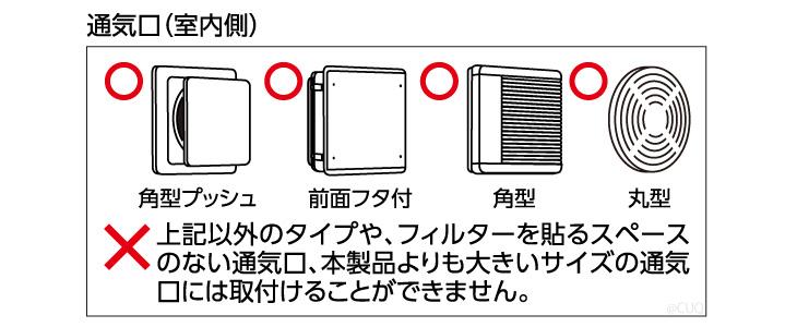 PM2.5対策!静電ホコリとりフィルター通気口用は家の中のお部屋の通気口に貼るフィルターです。角型プッシュタイプ・前面フタ付タイプ・角型タイプ・丸型タイプに使用できます。