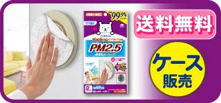 アレルブロックフィルター PM2.5対応 100個入り【ケース販売】
