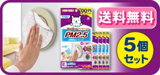 アレルブロックフィルター PM2.5対応 お得な【5個セット】