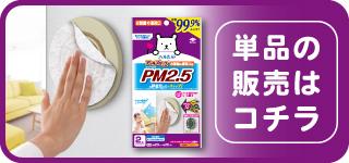 アレルブロックフィルター PM2.5対応【単品販売】はコチラ