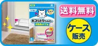 ホコリとりフィルター お風呂のドア用 100個入り【ケース販売】