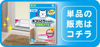 ホコリとりフィルター お風呂のドア用 【単品販売】