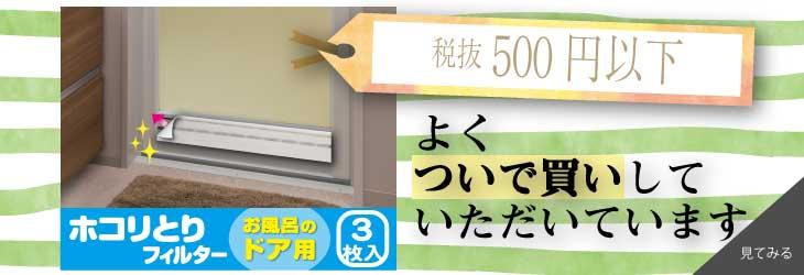 お風呂のドア用フィルター