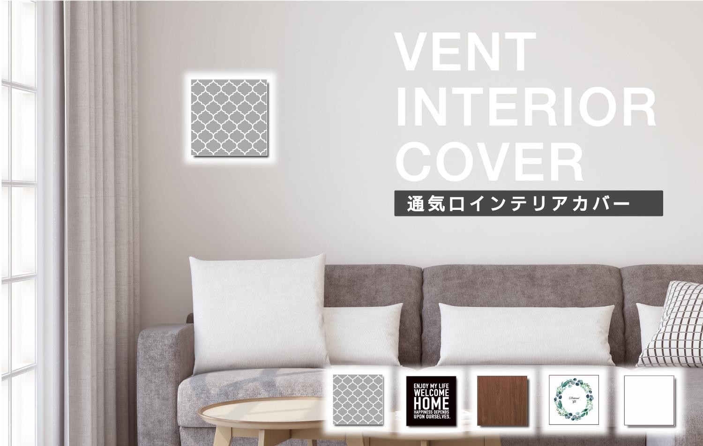 通気口インテリアカバー・通気口をパッとおしゃれに・お部屋の空気をきれいに
