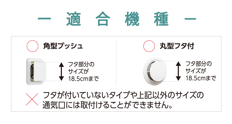通気口インテリアカバー・適合機種・角型プッシュ・丸型フタ付