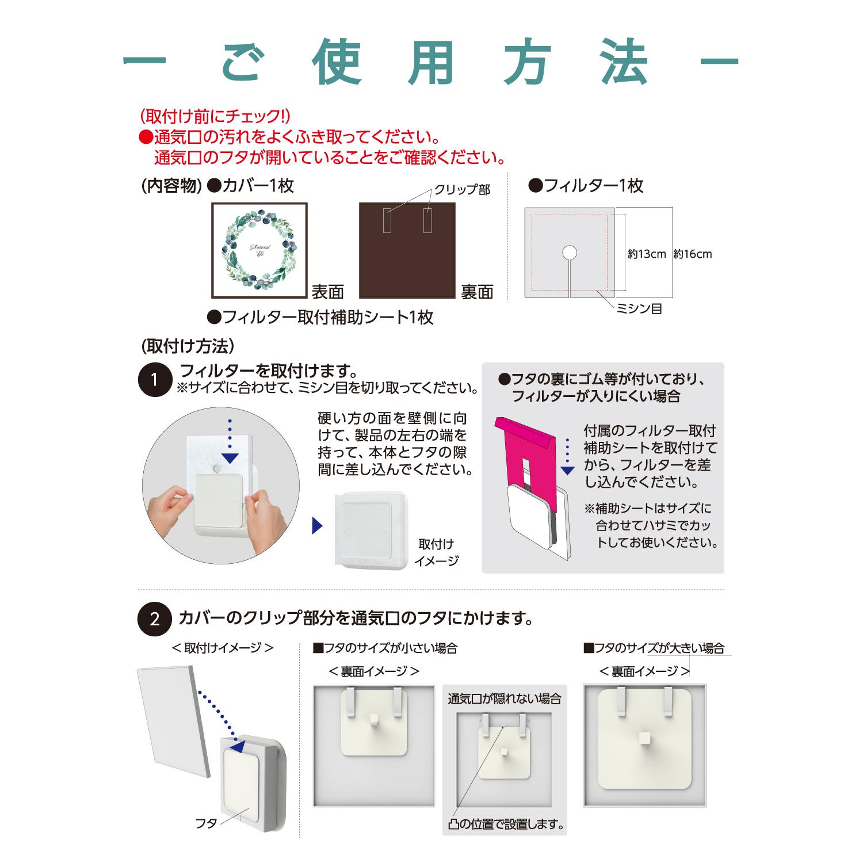 通気口インテリアカバー・ご使用方法・通気口の汚れをよくふき取り、フィルターを取付けます・カバーのクリップ部分を通気口のフタにかけます