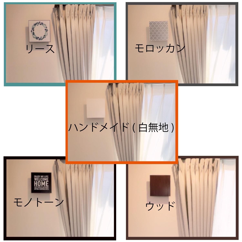 通気口インテリアカバー・デザイン・選べる4柄+ハンドメイドタイプ・お気に入りのシールや布を貼って自分だけのカバーが作れる