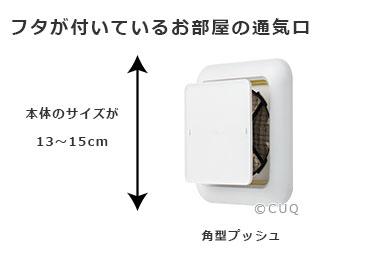 フタが付いているお部屋の通気口 本体のサイズが13〜15cm 角型プッシュ