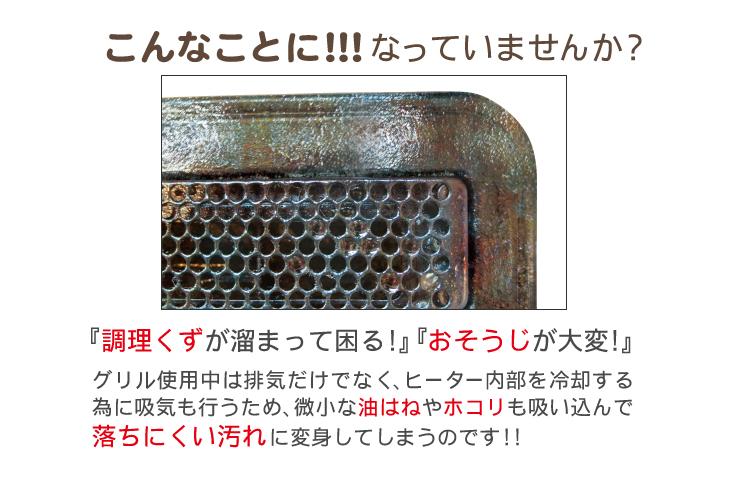 調理くず 排気口の掃除に困っていませんか?