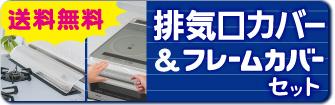 排気口カバーとフレームカバーのセット 送料無料