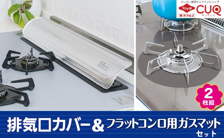 排気口カバーとフラットコンロ用ガスマット グレー1枚×2パックセット