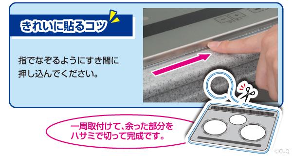 指でなぞるようにすき間に押し込んでください。一周取付けて余った部分をハサミで切って完成です。フレームカバーNEW フリーサイズ
