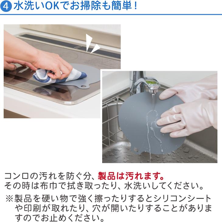 IHマットSOFT 水洗いOKでお掃除も簡単