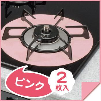 フラットコンロ用ガスマット ピンク 2枚入