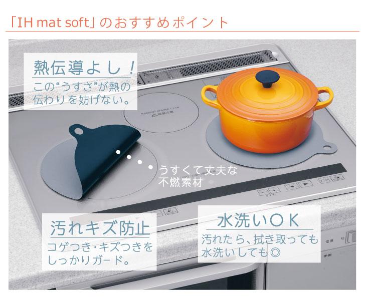 """IHmat soft IHマット ソフト 熱伝導よし!この""""うすさ""""が熱の伝わりを妨げない 汚れキズ防止 コンロにピタッ 水洗いOK"""