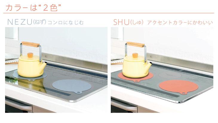 IHmat soft IHマット ソフト カラーは2色 NEZU SHU ネズ シュ