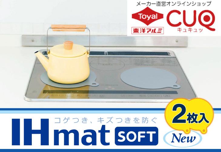 IHmat soft IHマット ソフト お徳用2枚入り