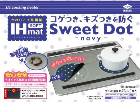 IHクッキングヒーターのコゲつき、キズつきを防ぐ!IHマットSOFT SweetDot