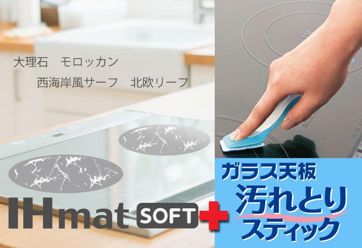 IHmatSOFTリーフ/カトラリーと汚れとりスティックのセット
