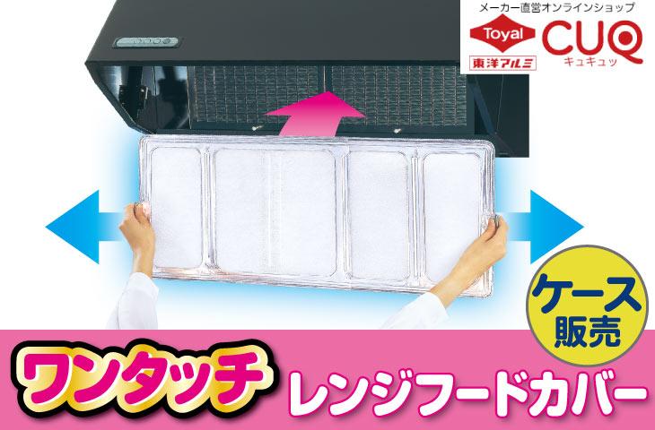 ワンタッチレンジフードカバー 20個入り【ケース販売】