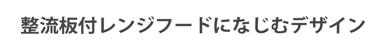なじむデザイン