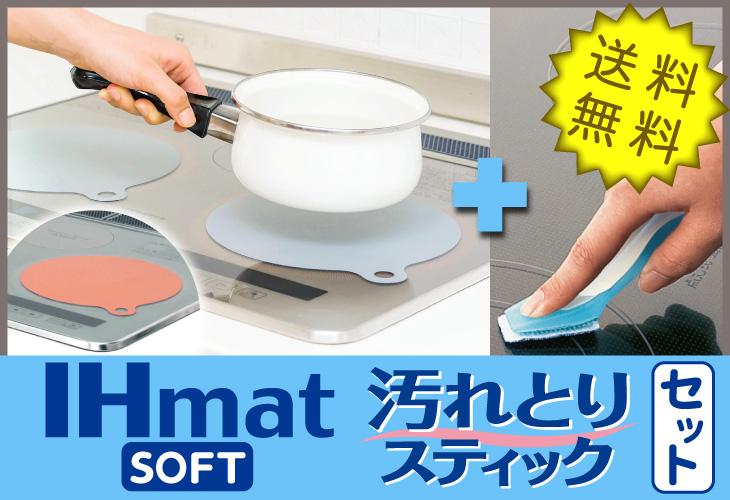 IHマット徳用2枚と天板汚れとりスティックセット(スペアシート10枚付)