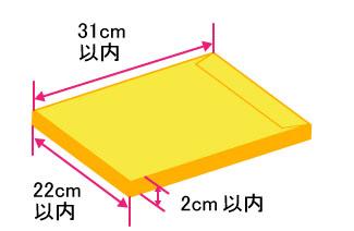 大きさ:A4サイズまで、厚さ:2cmまで、重量:1000g以内