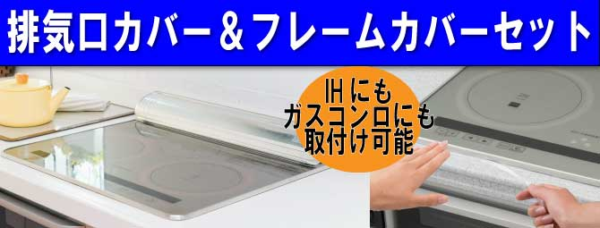 排気口カバーフレームカバーセット
