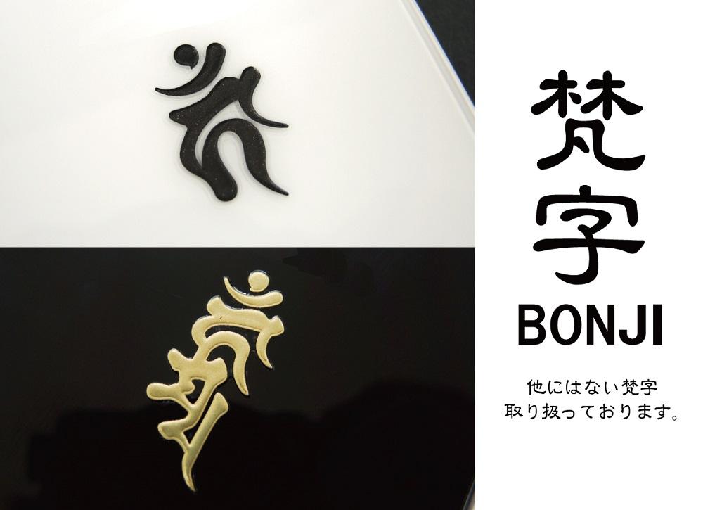 梵字蒔絵シール