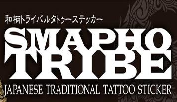 SMAPHO TRIBE(スマホ トライブ)