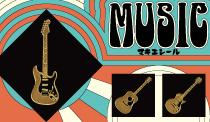 Music ミュージック