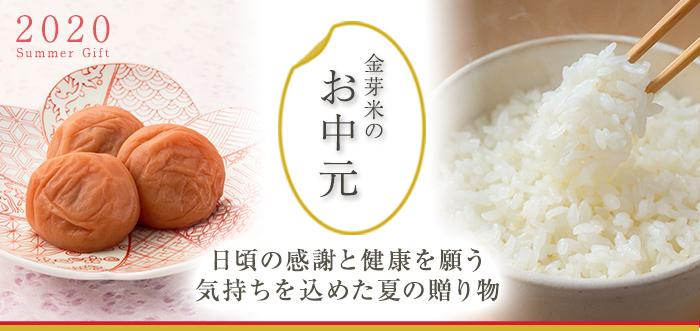 金芽米のお中元