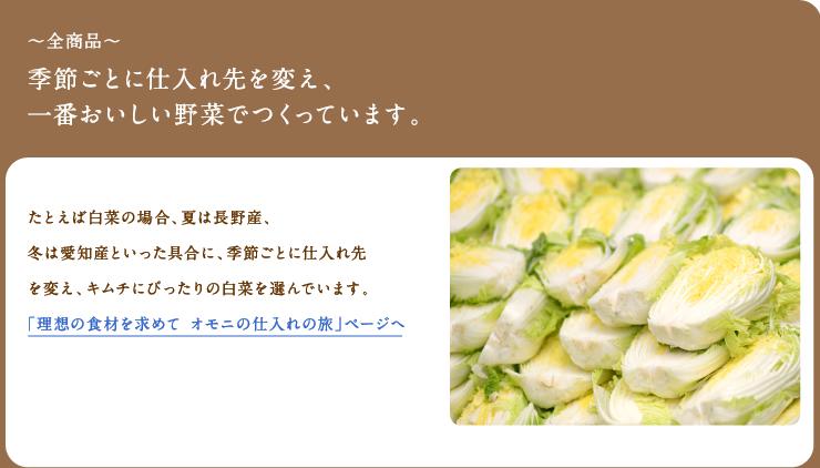~全商品~季節ごとに仕入れ先を変え、一番おいしい野菜でつくっています。