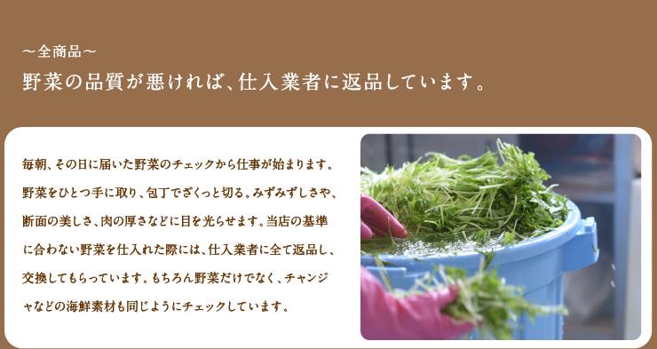 ~全商品~野菜の品質が悪ければ、仕入業者に返品しています。