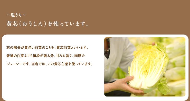~塩うち~黄芯(おうしん)を使っています。