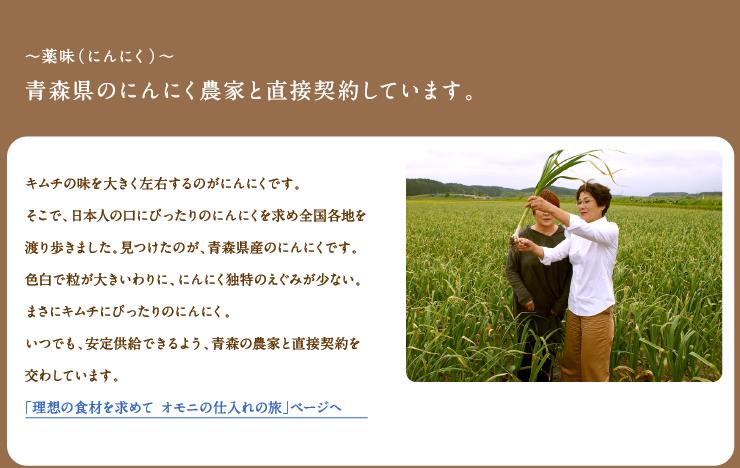 ~薬味(にんにく)~青森県のにんにく農家と直接契約しています。