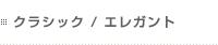 クラシック / エレガント