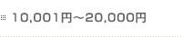 10001〜20000