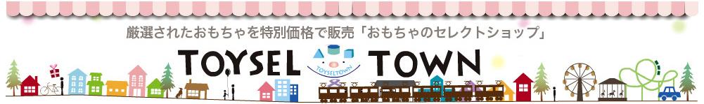トイセルタウン:おもちゃのセレクトショップ【トイセルタウン】