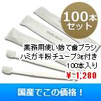 業務用歯ブラシ