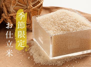 季節限定おすすめ米