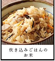 炊き込みごはんのお米