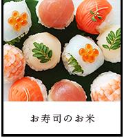 お寿司のお米