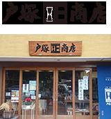 戸塚正商店