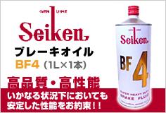 SEIKEN製ブレーキオイル BF4(1L×1本)