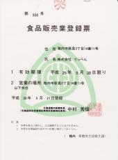 食品販売業登録票